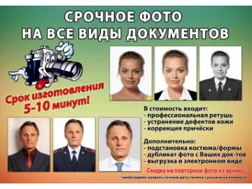 срочные фото на документы киев