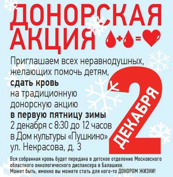 Пенсия донорам крови конце концов
