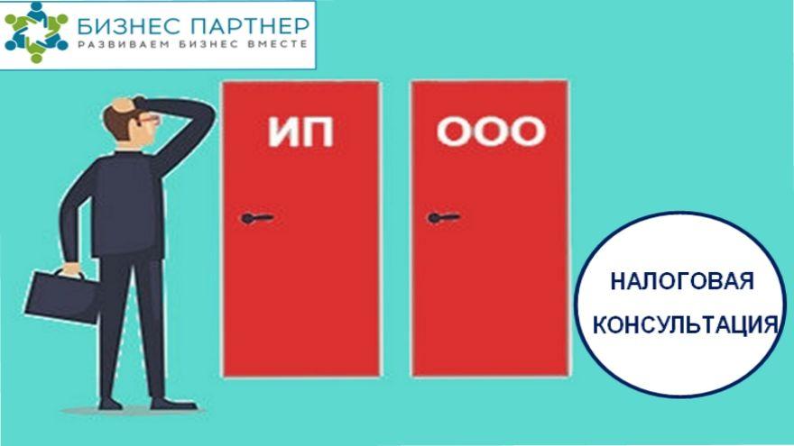 Регистрация ип бизнес партнер согласие на регистрацию ооо от собственника образец